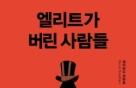 """""""진보 엘리트가 아닌 온건한 포퓰리즘의 목소리를 들어라"""""""