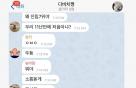 """다비치 강민경, 신곡 차트 진입에 """"내가 좀 샀어"""" 뼈있는 농담"""