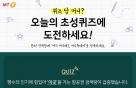 머니투데이 페이스북 초성 퀴즈 'ㅇㅅㅇㅇㅇ' 정답은?