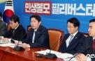 [의감록]자유한국당이 필리버스터 신청을 철회해야 하는 이유