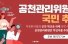 한국당 공천관리위원장 국민 추천 시작…14일까지 국민공천