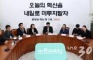 '변화와 혁신' 오늘 창당발기인 대회…드레스코드는 '청바지'