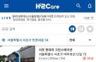 수소융합얼라이언스-만도, 수소충전소 앱 '하이케어' 출시