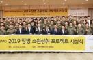 KB국민은행, '2019 장병 소원성취 프로젝트' 시상…60명 선정