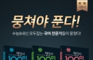 천재교육, '100인의 지혜 세트' 출간 이벤트
