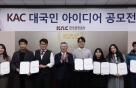 한국공항공사, 국민참여 혁신 아이디어 공모전 시상식