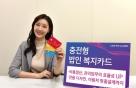 롯데카드, '충전형 법인 복지카드' 서비스 오픈