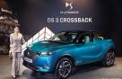 프랑스 고급 SUV 'DS3 크로스백' 출시… 3945만원부터