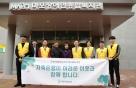 저축은행중앙회, 장애인복지관서 매달 봉사활동 진행