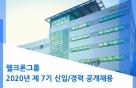 웰크론그룹, 신입·경력사원 공개채용