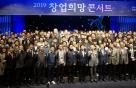 K-ICT창업멘토링센터, '2019 창업희망콘서트' 성료