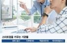 '벤처창업'이 창업아이템…스타트업 지주사 '컴퍼니빌더'