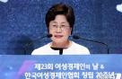 """정윤숙 회장 """"내년 예산 33% 늘어…女기업인 꽃 피울 것"""""""
