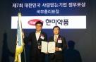 한미약품, '대한민국 사랑받는기업 정부포상' 국무총리 표창