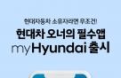 현대차, 고객 서비스 통합한 앱 '마이현대' 출시