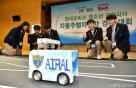 현대모비스, 청소년 대상 '자율주행차 경진대회' 개최