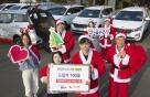 현대위아 임직원 '월급 1%의 기적'…車 10대 기증
