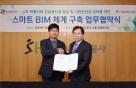 SH공사, 3차원 설계기법 도입 위한 업무협약