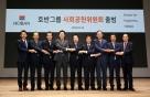 호반그룹, 사회공헌위원회 출범