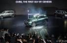 """""""너의 GV80, 6580만원부터""""…제네시스 첫 SUV 나왔다"""
