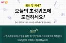 제 8회 머니투데이 페이스북 초성퀴즈 'ㅇㅊㅇㅅㅂ' 정답은?