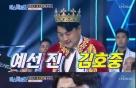 '미스터트롯' 치열한 예선 종료…眞은 '파바로티' 김호중