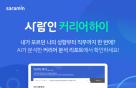 """사람인 """"취준생, AI로 적합업종 추천""""… 서비스 3종 출시"""