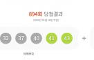 '당첨금 23억' 로또 894회 당첨번호·대박 명당은?