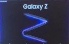 '갤럭시Z' 홍보포스터 등장…삼성 'Z'형 폴더블폰도 내놓나?
