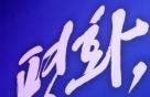 임종석, 불출마 선언 66일만의 첫 공식일정…정강정책 연설