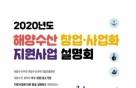 해양수산 창업·투자 지원에 올해 21억 쏜다