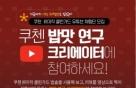쿠첸, 'IR미작 클린가드' 유튜브 체험단 모집