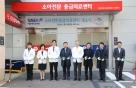 서울대병원, 소아전문응급의료센터 개소