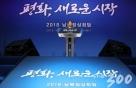 """정치 활동 재개 임종석 """"미래세대에 평화를 넘겨주자"""""""