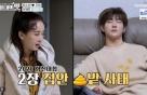 """아내의 맛, 함소원 """"집안이 변기냐""""…진화 가출 소동"""