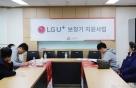 LGU+, 설 맞아 청각장애인에 보청기 무료 지원