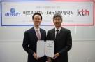 """아프리카TV-KTH '맞손' …""""콘텐츠 경쟁력 키운다"""""""