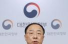"""홍남기 """"소·부·장 3대 핵심품목 안정화 연내 마무리"""""""