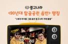 양준일 LP판 20만원...90년대 아이돌 1위는?