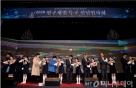 '2020 연구개발특구 신년인사회' 22일 대전서 개최