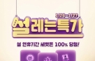 """""""아쿠아필드가 1만4900원""""…위메프 '설레는 특가'"""