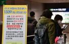 국내 2번째 '우한 폐렴' 확진자, 우한서 입국한 50대 한국인 남성