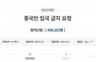 '중국인 입국금지' 靑 국민청원 40만명 돌파