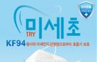 """쌍방울 """"'KF94 방역마스크 주문 급증 """""""