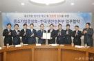 중기중앙회-한국생산성본부, 中企 지원위한 업무협약
