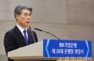 '윤종원호' 기업은행 키워드는 '신뢰·실력·사람·시스템'