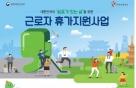 """""""휴가비 받아 여행하세요""""…'근로자 휴가지원' 30일부터 접수"""