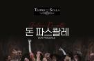 CGV, 2월 월간 오페라 '돈 파스콸레' 선정