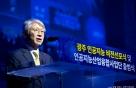 최기영 과기정통부 장관, 광주 인공지능 비전선포식 참석