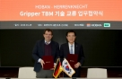 호반산업, 독일 TBM사 헤렌크네히트와 업무 협약